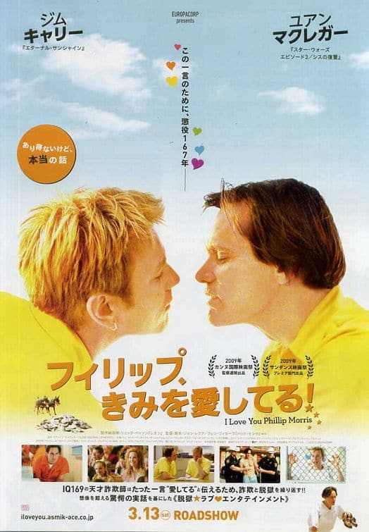 film reviews | movies | features | BRWC I Love You, Phillip Morris