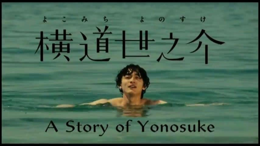 film reviews | movies | features | BRWC Review: A Story Of Yonosuke - A Realistic Take On Life, Love & Endless Joy