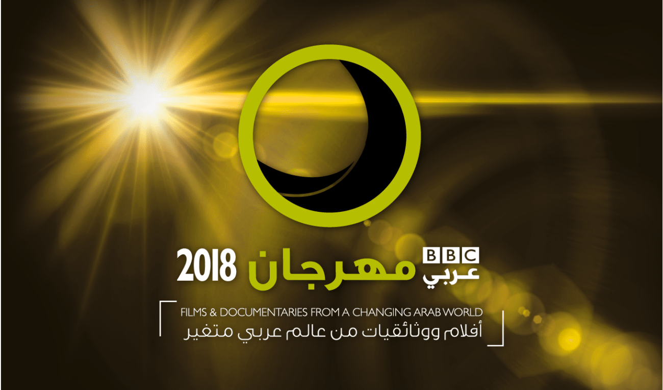 Winners Announced For The 4th BBC Arabic Festival