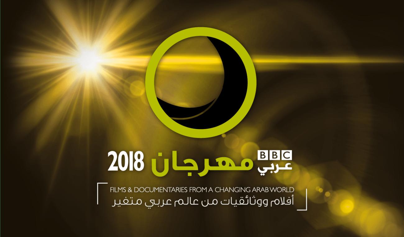 Winners Announced For The 4th BBC Arabic Festival
