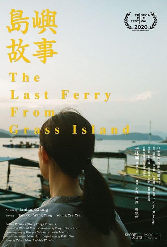 Last Ferry From Grass Island: A tale of vengeance set on one of the islands of Hong Kong's archipelago.