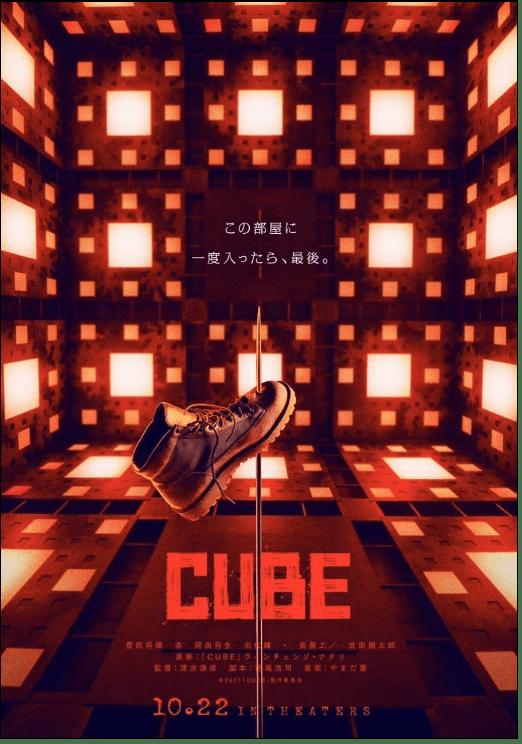 Cube: Trailer Talk